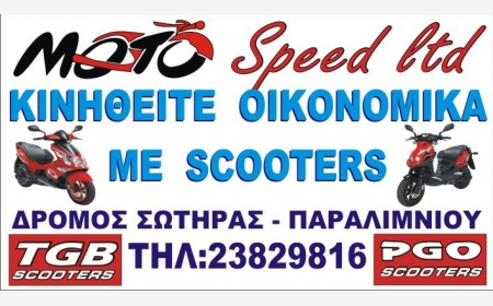 Moto Speed Ltd New Used Motorcycle Scooter Values Cyprus Piaggio
